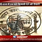 Will state government in UP fulfill 24 hours power supply