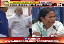 Mamta Banerjee govt on mission to change schemes made by central government