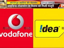 Merger between Vodafone and Idea Telecom companies