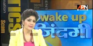 WakeUpZindagi: Discussion on news headlines of 13th March