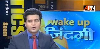 WakeUpZindagi: Discussion on news headlines of 10th March