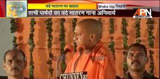Row breaks out over singing Vande Mataram in Meerut