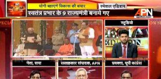 """Watch:Special debate show """" Yogi bahayenge vikas ki bayar"""""""