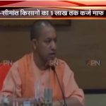 Yogi Adityanath govt waives farmers' loans of up to Rs 1 lakh