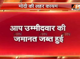BREAKING: BJP wins Delhi Rajouri garden by-poll