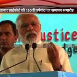 PM Modi's speech on 150th anniversary of Allahabad High Court