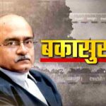 Watch: APN Special Show 'Deshdrohi Bakasur'