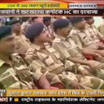 200 CISF personnel file complaint petition in HC