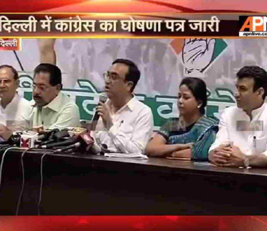 MCD Election: Congress released Manifesto