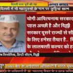 Delhi follows Yogi by cancelling holidays