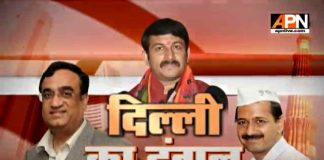 Watch APN Special Report:'Dilli Ka Dangal'