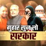 Watch:Special Report 'Guhaar Sun Lo Sarkar'