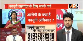 APN Legal Helpline: Law of Bail and Rights of accused