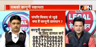 APN Legal Helpline: Laws related to Property Disputes