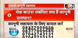 APN Legal Helpline:Laws and procedures related to cheque bounce