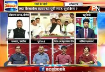 Watch: APN Debate Show 'Loktantra'