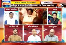 Watch: APN Debate Show 'Loktantra