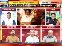Watch: APN Debate Show 'Loktantra