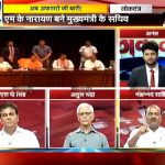 Watch:APN Debate Show 'Loktantra'