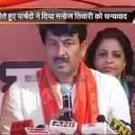 Manoj Tiwari addresses press conference after winning MCD election 2017