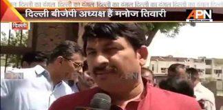 Watch: Manoj Tiwari speaks up with APN News ahead of MCD Election