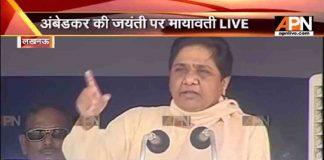 Mayawati addresses people on Ambedkar Jayanti