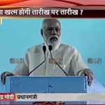 I assure CJI that the government will fulfil his 'sankalp': PM