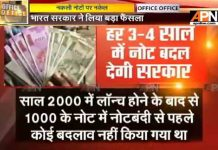 Govt plans to change 500 and 2000 notes security features every 3-4 years
