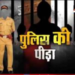 Watch APN: Special Report 'Police Ki Peeda'
