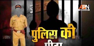 Watch APN: Special Report 'Police Ki Peeda'