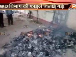 Government Files burnt in PWD Department Raebareli