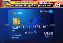 SBI Card to charge for cheque payments