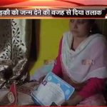 National level player receives talaq on phone