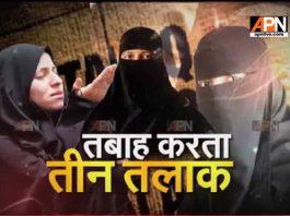 Watch APN: Special Report 'Tabah Karta Teen Talaq'