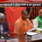 Yogi assures justice on triple talaq issue