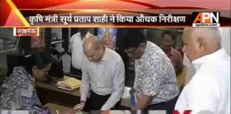 Surya Pratap Shahi on surprise visit to agriculture directorate