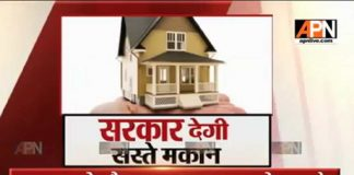 Government to provide housing at economical rates