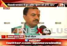 We will innate strict legal action against those indulge in illegal mining: Keshav Prasad Maurya