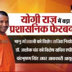 Yogi Govt transfers 148 officers in Uttar Pradesh