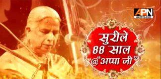 APN celebrates 88th birthday of famous Thumri singer Padma Vibhushan Girjia Devi
