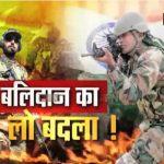 "Watch:APN Special Report 'Balidaan ka Lo Badla"""