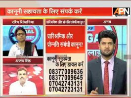 APN News Legal Helpline: Laws related to Remuneration and Promotion