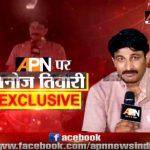 "Watch APN Special Show: ""Manoj Tiwari Exclusive"""