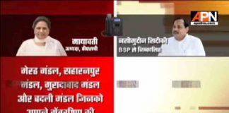 Mayawati's conversation with Naseemuddin siddiqui tapes leaked