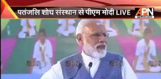PM Modi speaks on Inauguration of Ayurveda Research Centre, Haridwar, Uttarakhand