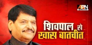 """Watch: APN Special Show """"Shivpal Yadav Se Khass Baatchit"""""""
