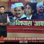 AAP Peace Formula: Vishwas gets Rajasthan charge, Amanatullah suspended