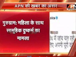 Gurugram police assures APN of quick action against perpetrators in gangrape case