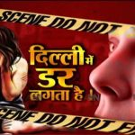 "Watch APN Special Report ""Delhi Mai Dar Lagta Hain"""