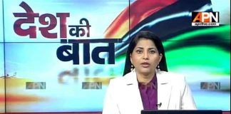Watch: APN Desh Ki Baat